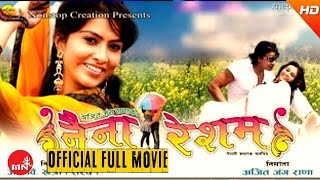 New Nepali Movie || NAINA RESHAM