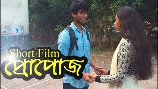 "Bangla Romantic Short Film ""Propose"" 