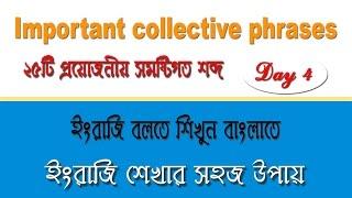 ইংরেজি শেখার সহজ উপায় | Important collective phrases | Collective Noun | English to Bengali
