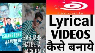 Lyrical Video Kaise Banaye   How To Use Lyrical.ly App In Hindi.