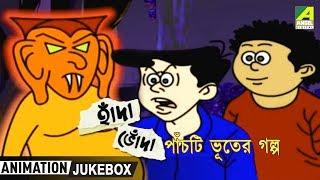 Hada Bhoda | হাঁদা ভোঁদা | Five Stories of Ghost | Video Jukebox