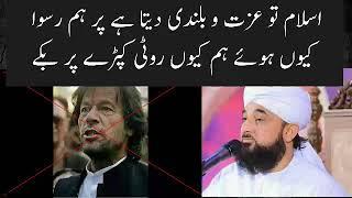 Election 2018 Nabi kareemﷺ Say Wafa k naam Ishq e Rasool mai vote toh kiya jaan bhi Qurban