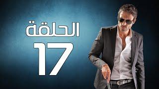 مسلسل الصياد  - الحلقة ( 17 ) السابعة عشر - بطولة يوسف الشريف - ElSayad Series Episode 17
