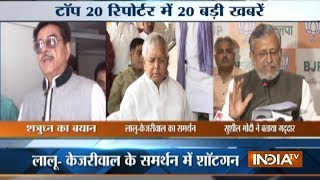 Top 20 Reporter   22nd May, 2017 ( Part 1 ) - India TV