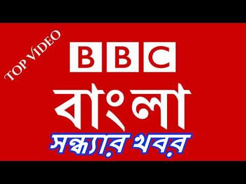 Xxx Mp4 বিবিসি বাংলা আজকের সর্বশেষ সন্ধ্যার খবর 19 01 2019 BBC BANGLA NEWS 3gp Sex