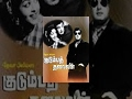 Full Tamil Movie - Kudumba Thalaivan 1962 - M.G.R, Saroja Devi
