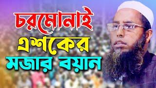 Alhaj Maulana Qari Abdul Malek phayeji ।New Waz 2017|ᴴᴰ 01718715748
