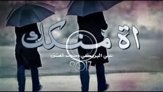 اه منك 😔 🎧 .. لحن عراقي .. علي البريكي وصوت العشق 2017