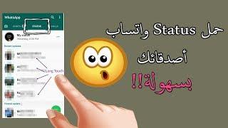 كيفية تحميل Status الواتساب الجديدة - whatsapp status