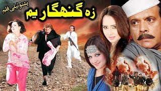 ZA GUNAHGAR YUM   Pashto New Tele Film 2018   Jahangir Khan, Nadia Gull & Neelum Gull   HD 1080p