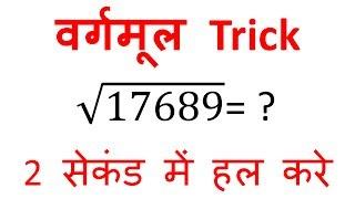 वर्गमूल निकाले सिर्फ 2 सेकंड में | Square Root Trick