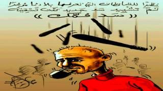 Mouad L7a9ed - Klab Dawla / معاد الحاقد - كلاب الدولة