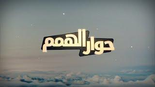 برنامج حوار الهمم  ، الحلقة 11 مع عبير الشحي و بدرية الجابر | الموسم الاول