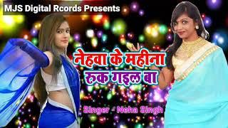 कईसे कही माई से महिना रुक गईल बा Neha Singh Mahina Ruk Gail Ba Payment Dj Remix HD Khesari Lal Video