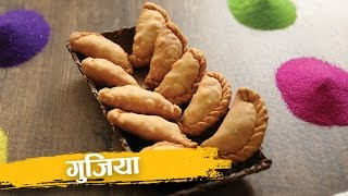 How To Make Gujiya | गुजिया Recipe In Hindi | Swaad Anusaar With Abhilasha