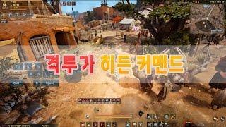 Black Desert STRIKER Skill Hidden Command 검은사막 격투가 히든 커맨드!