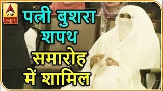 पाकिस्तान के प्रधानमंत्री बने इमरान खान ,पत्नी बुशरा भी शपथग्रहण समारोह में हुईं शामिल
