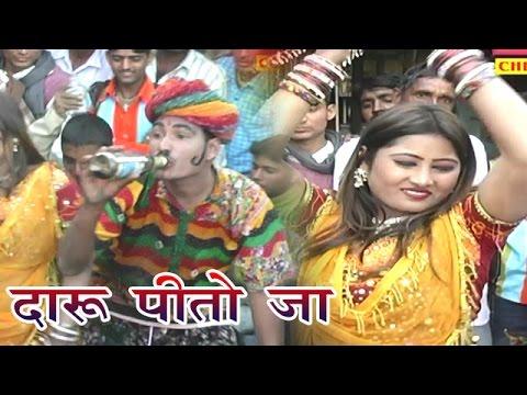 Xxx Mp4 राजस्थानी सुपरहिट सांग 2017 दारु पीतो जा Daaru Peeto Ja Ratan Kudi Kalu Ram 3gp Sex