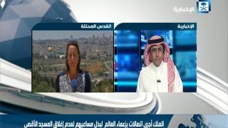 مراسلة الإخبارية: انتهت كافة الإجراءات والعوائق في المسجد الأقصى وهناك حالة من الترقب للأيام القادمة