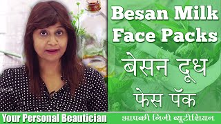 Besan and Milk Face Pack || Make Face Pack At Home || Home Made Tips | Beauty Tip | Hindi Video