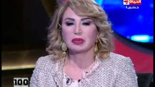100 سؤال - إيناس الدغيدي ... كان هناك علاقة بين أحمد عز وزينة بس كانوا مش متفقين على الخلفة