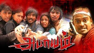 Abhayam | Full Tamil Movie Online | new tamil movie 2015 | super hit tamil movie