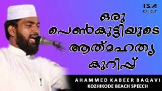 Oru Penkuttiyude Athmahathya Kurippu   Kabeer Baqavi Kozhikode Speech