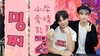 [Hoshi x Mingyu] Puppy Hamzzi Gummy Love EP.2 뭐지 이 느낌은 Why's My Heart Flipping 心脏呀你怎么不听话
