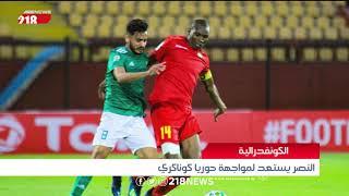 النصر يستعد لمواجهة دوريا كوناكري | تقرير