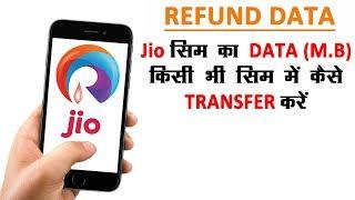 Jio या किसी भी सिम का Data कैसे ट्रांसफर करें! Transfer Jio Data In Any Other Sim