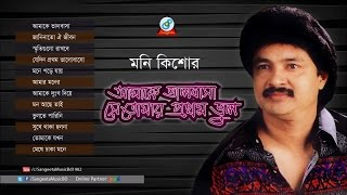 Moni Kishore - Amake Bhalobasha Sey Tomar Protham Bhul | Full Audio Album