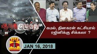 (16/01/2018) Ayutha Ezhuthu | Kamal, Dhinakaran
