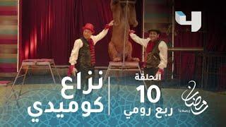 مسلسل ربع رومي - الحلقة 10 - نزاع كوميدي داخل السيرك فى ربع رومي #رمضان_يجمعنا