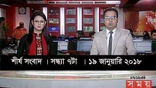 শীর্ষ সংবাদ   সন্ধ্যা ৭টা   ১৯ জানুয়ারি ২০১৮  Somoy tv News Today   Latest Bangladesh News