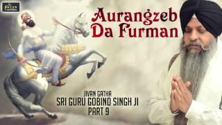 Aurangzeb Da Furman | Jivan Gatha Part 9 | Giani Amrik Singh Chandigarh Wale) | Fateh Records