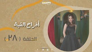 Episode 28 - Afrah Al Koba Series | الحلقة الثامنة والعشرون - مسلسل أفراح القبة