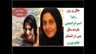 حال و روز زهرا امیرابراهیمی یازده سال پس از انتشار فیلم پورن