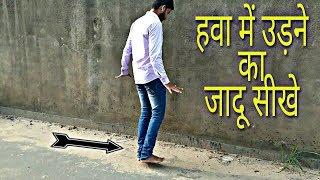 हवा में उड़ने का जादू सीखे || Levitation magic trick revealed in Hindi