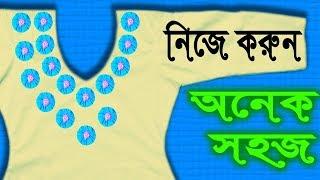 How To Stitch Women Dress জামার গলার ডিজাইন Jamar Golar Design New হাতের কাজ  Bengali Dress Design