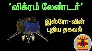 விக்ரம் லேண்டர் குறித்து இஸ்ரோ-வின் புதிய தகவல்..! ||  Chandrayaan 2 | Vikram Lander | ISRO