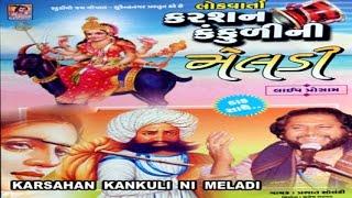 Karsan Kankudini Meldi   Best Gujarati Bhakti Geet   Devotional Song   Bhajan   Dayro