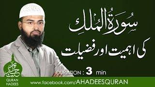Surah Mulk ki Fazilat or Ahmiyat
