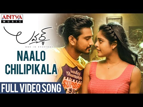 Naalo Chilipi Kala Full Video Song || Lover Video Songs || Raj Tarun, Riddhi Kumar