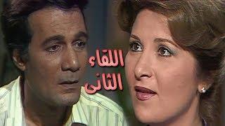 مسلسل ״اللقاء الثاني״ ׀ بوسي – محمود يس ׀ لقاء متأخر