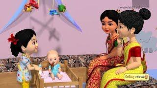 Ghum parani mashi pishi | ঘুম পাড়ানি । bengali rhymes for children | kids | rhyme | kiddiestv bangla
