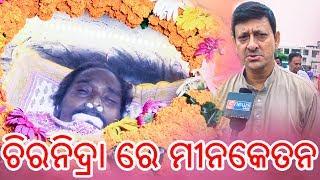 ଚୀରନିଦ୍ରା ରେ ଶୋଇଗଲେ ମୀନକେତନ | Minaketan Das Breathed a Very Early age of 56 | HD