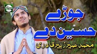 JORHEY HASNAIN DE - MUHAMMAD UMAIR ZUBAIR QADRI - OFFICIAL HD VIDEO