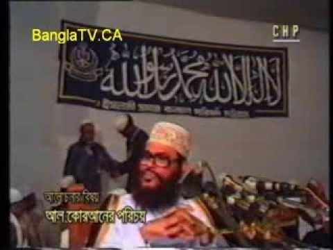 Islam - Bangla - Bengali - WAZ - Al Qur'aaner Ar Bigaaner Porichoy
