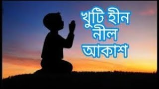 Heart Touching  Bangla Islamic Song By Rahim Sp  #2017#