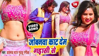 New holi song of Guddu rangila 2017